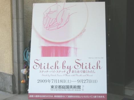 Stitch_by_stitch_exhibition